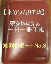 夢をかなえる一日一冊手帳術